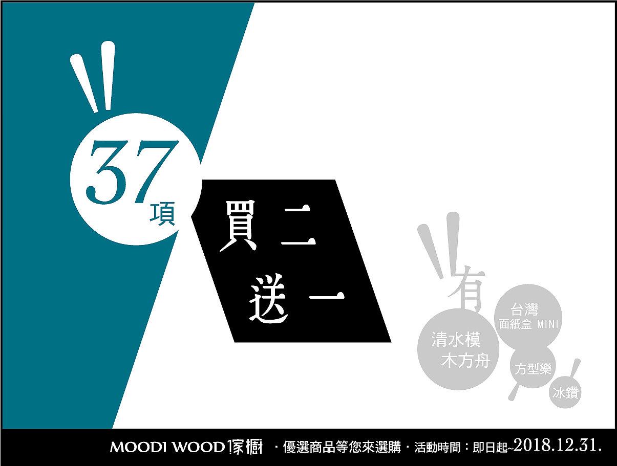 MOODI WOOD Image 01
