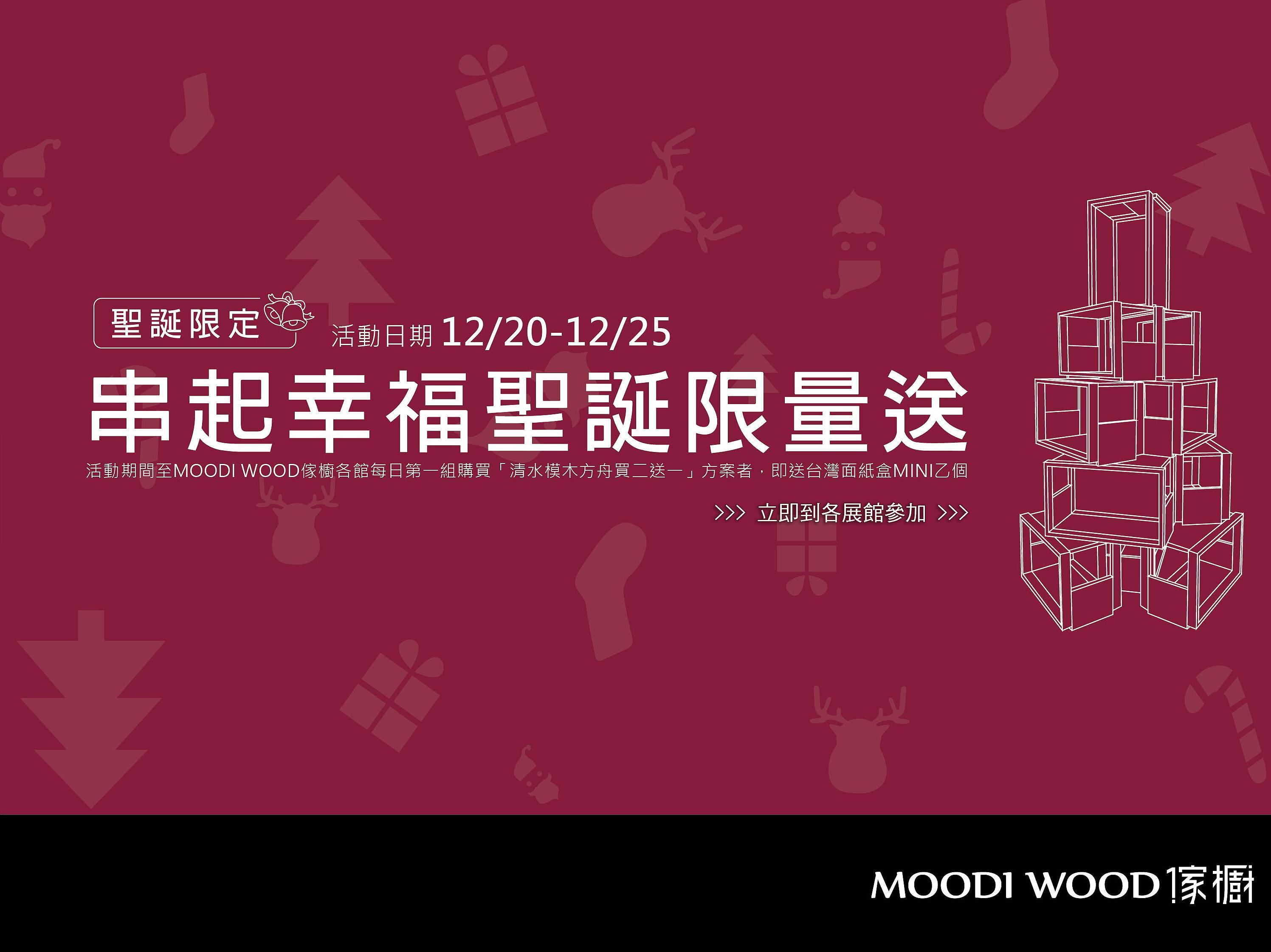 MOODI WOOD Image 03