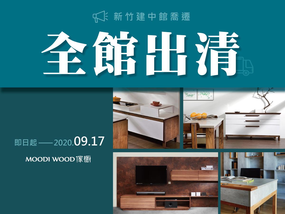MOODI WOOD event11