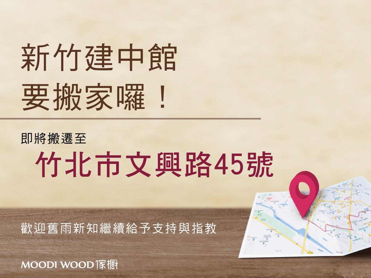 MOODI WOOD event 03